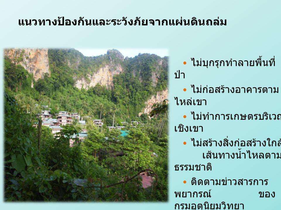 แนวทางป้องกันและระวังภัยจากแผ่นดินถล่ม