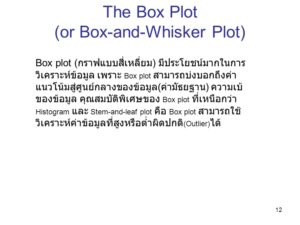 The Box Plot (or Box-and-Whisker Plot)