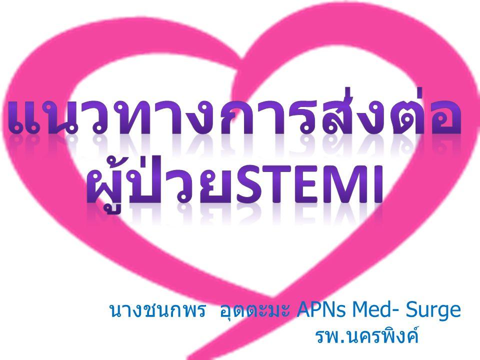 แนวทางการส่งต่อ ผู้ป่วยSTEMI