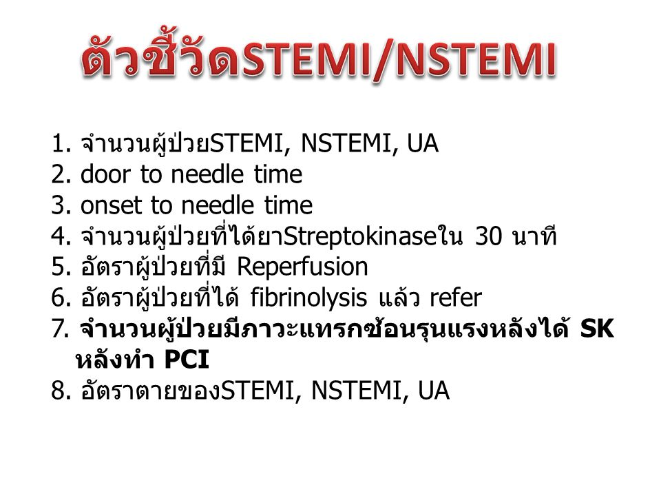 ตัวชี้วัดSTEMI/NSTEMI