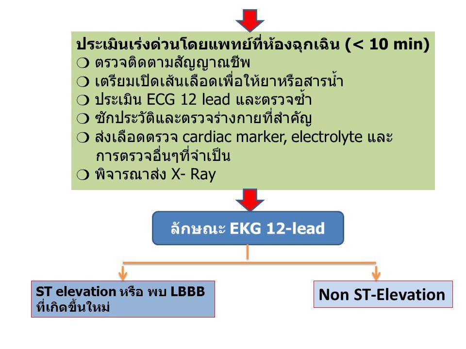 Non ST-Elevation ประเมินเร่งด่วนโดยแพทย์ที่ห้องฉุกเฉิน (< 10 min)