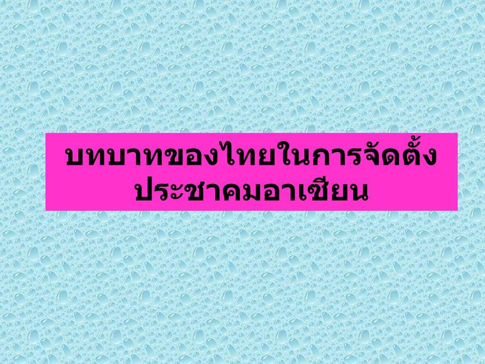 บทบาทของไทยในการจัดตั้งประชาคมอาเซียน