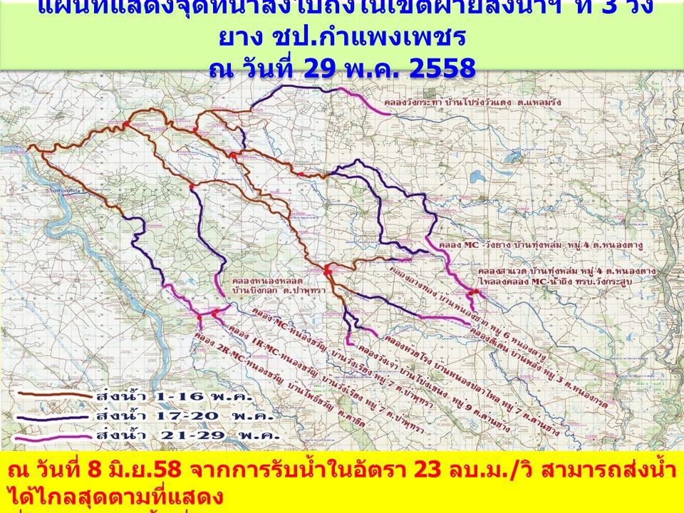 แผนที่แสดงจุดที่น้ำส่งไปถึงในเขตฝ่ายส่งน้ำฯ ที่ 3 วังยาง ชป