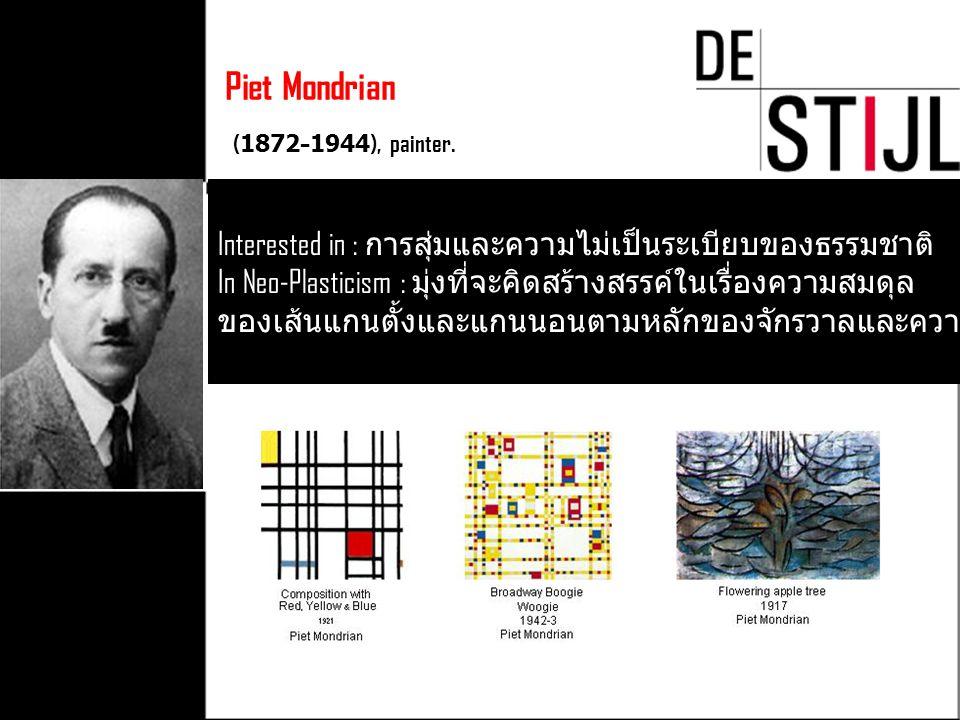Piet Mondrian Interested in : การสุ่มและความไม่เป็นระเบียบของธรรมชาติ