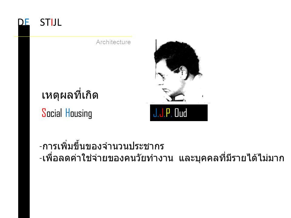 DE STIJL เหตุผลที่เกิด Social Housing J.J.P. Oud