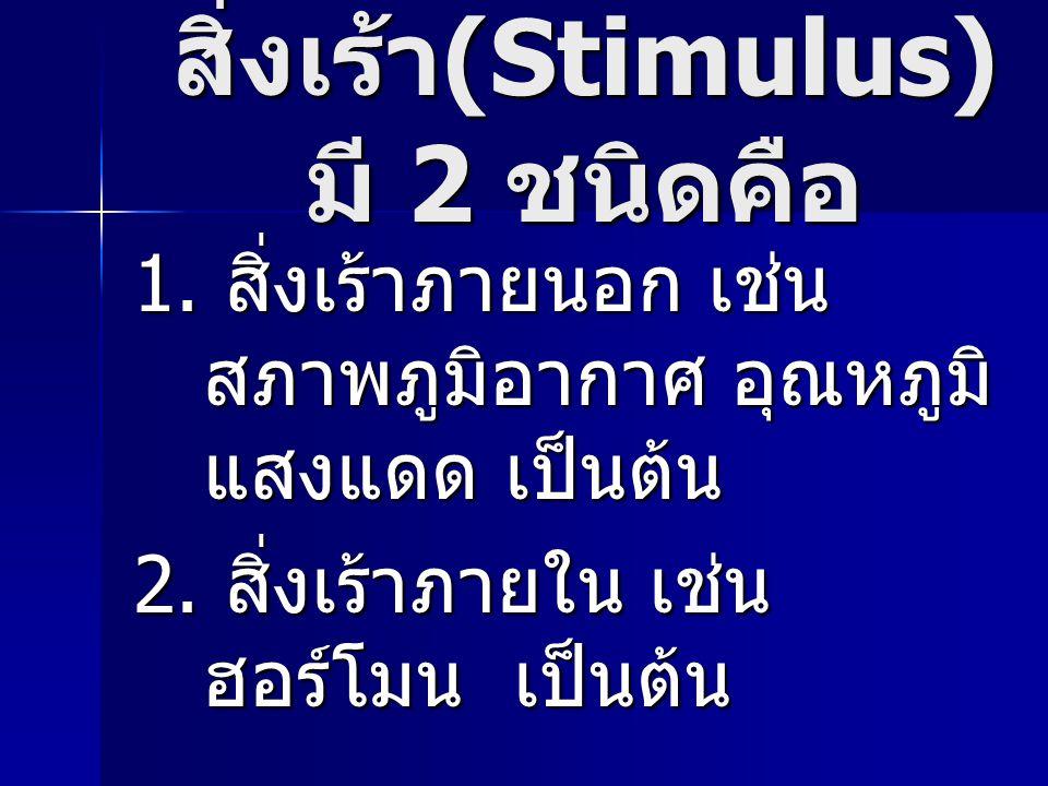 สิ่งเร้า(Stimulus) มี 2 ชนิดคือ