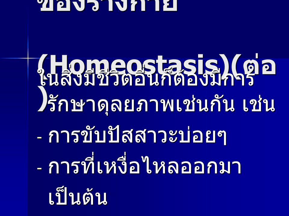 การรักษาดุลยภาพของร่างกาย (Homeostasis)(ต่อ)