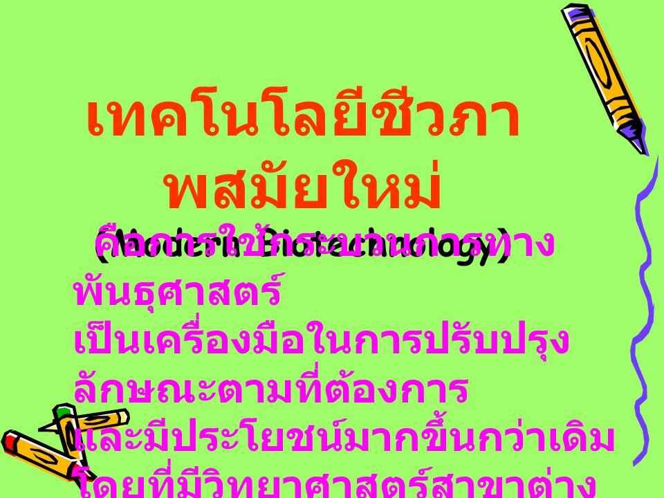 (Modern Biotechnology)