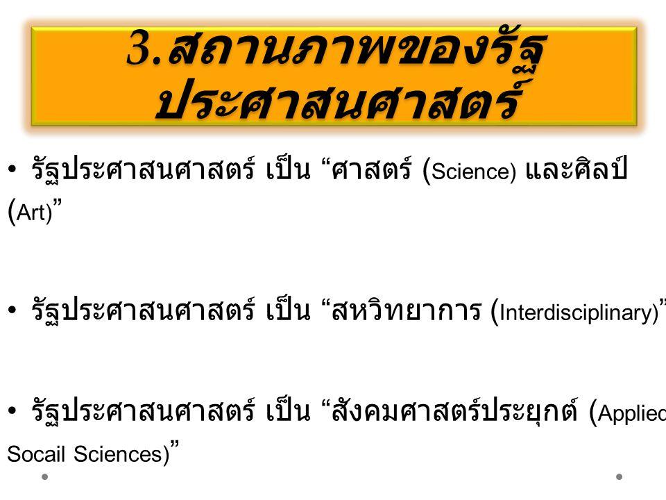 3.สถานภาพของรัฐประศาสนศาสตร์