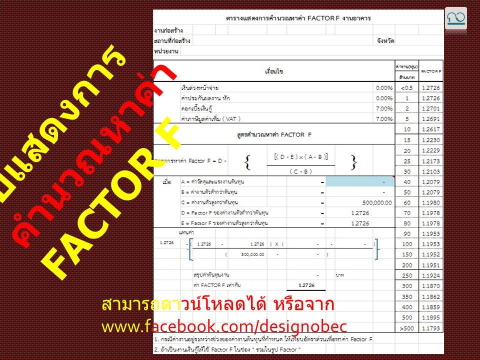 ใบแสดงการ คำนวณหาค่า FACTOR F