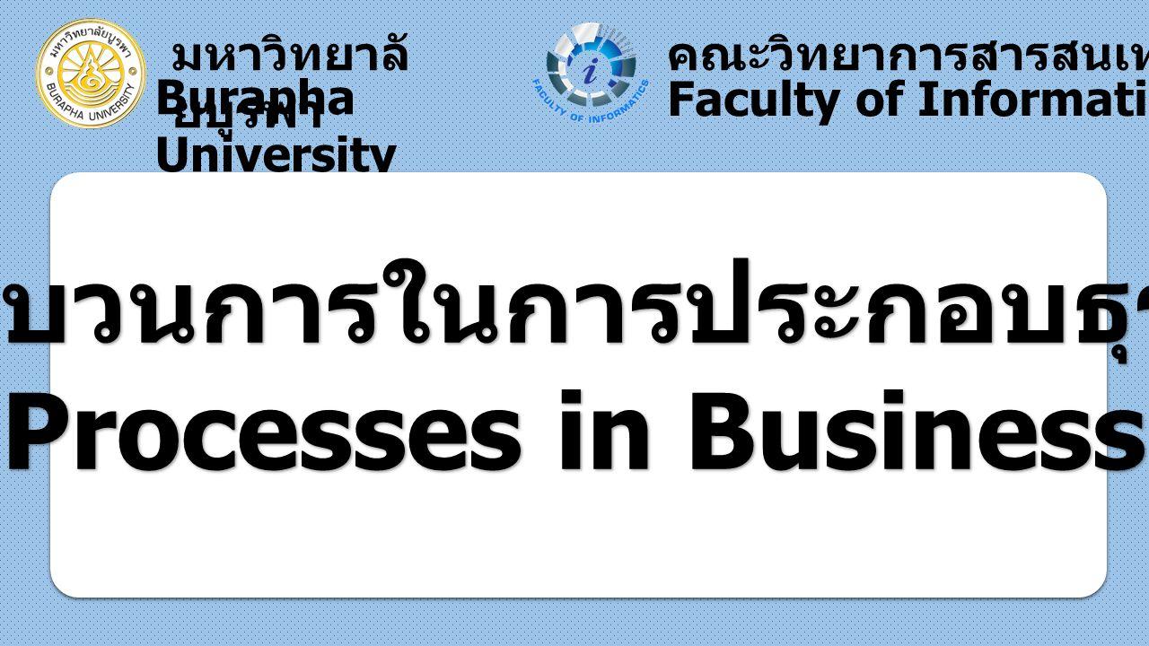 กระบวนการในการประกอบธุรกิจ ( Processes in Business )