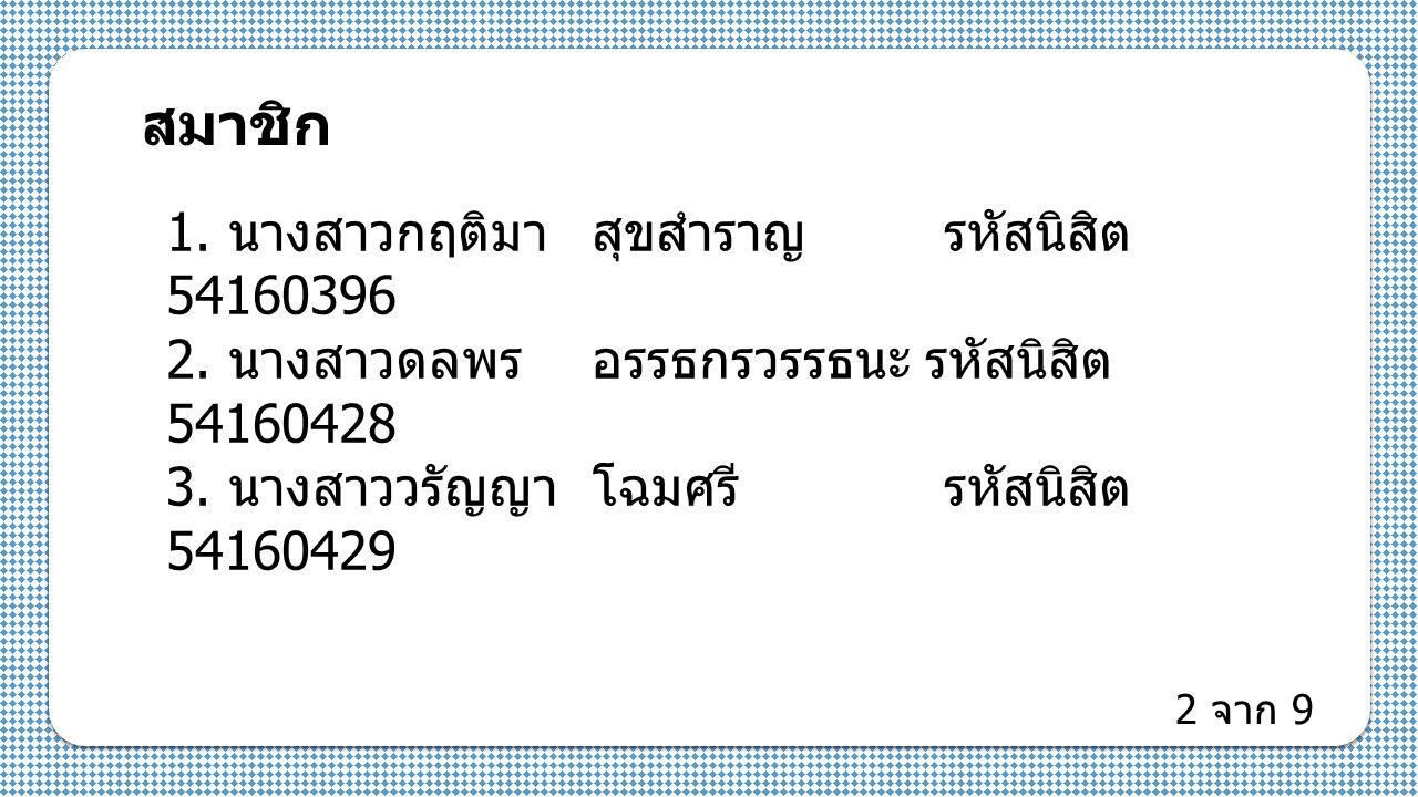 สมาชิก 1. นางสาวกฤติมา สุขสำราญ รหัสนิสิต 54160396