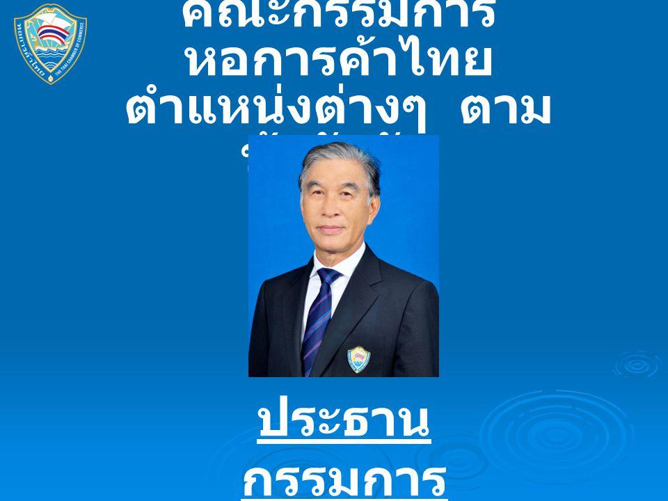 รายนามคณะกรรมการหอการค้าไทยตำแหน่งต่างๆ ตามข้อบังคับ