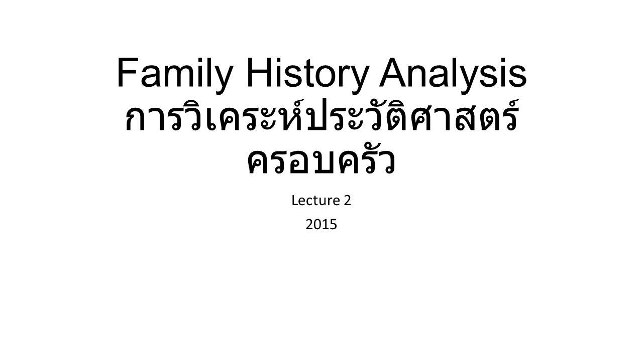 Family History Analysis การวิเคระห์ประวัติศาสตร์ครอบครัว