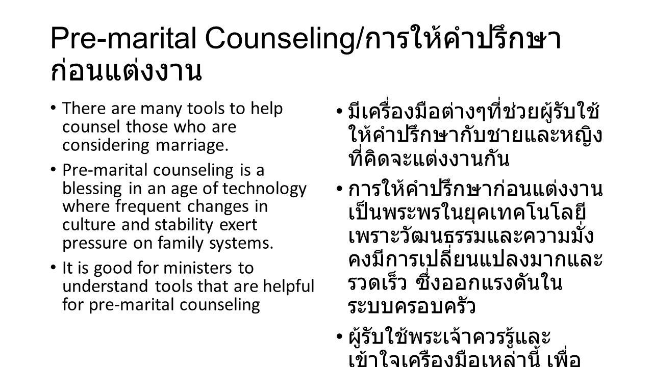 Pre-marital Counseling/การให้คำปรึกษาก่อนแต่งงาน
