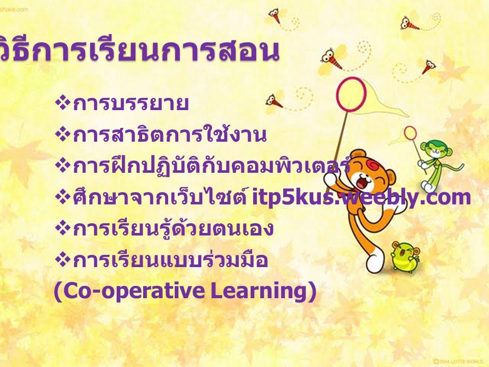 วิธีการเรียนการสอน การบรรยาย การสาธิตการใช้งาน