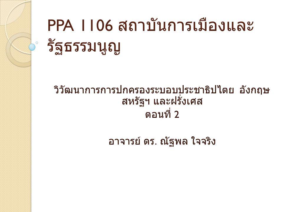 PPA 1106 สถาบันการเมืองและรัฐธรรมนูญ