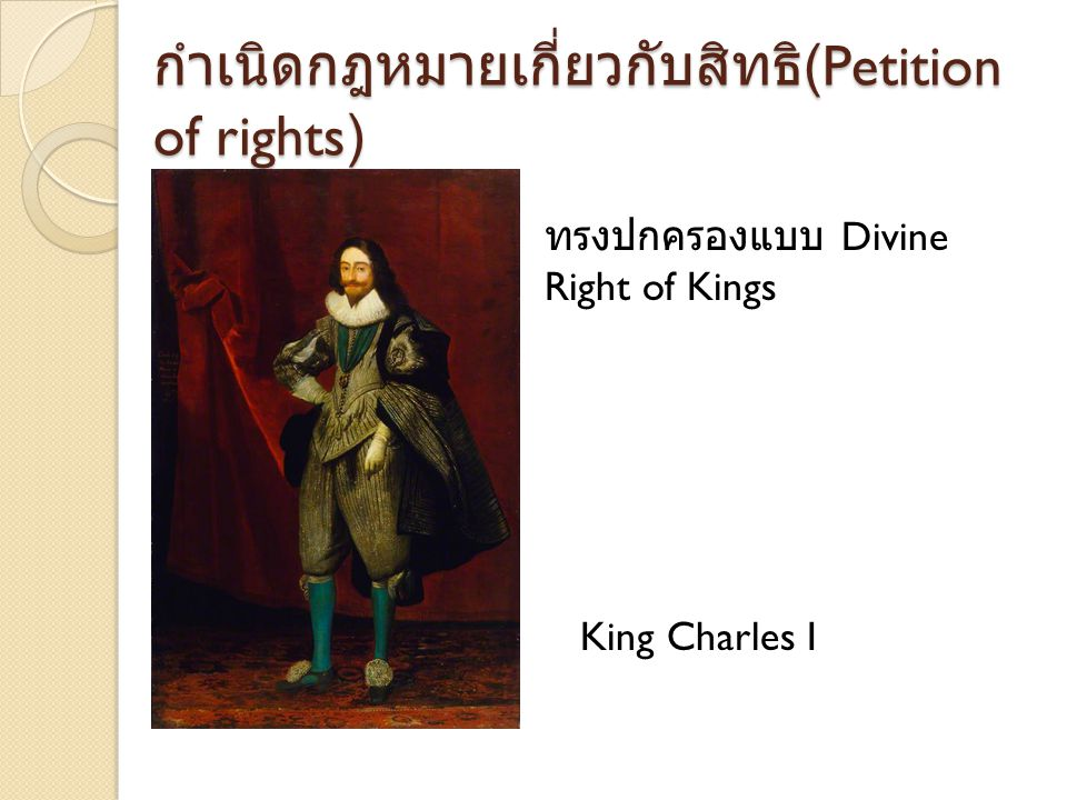 กำเนิดกฎหมายเกี่ยวกับสิทธิ(Petition of rights)