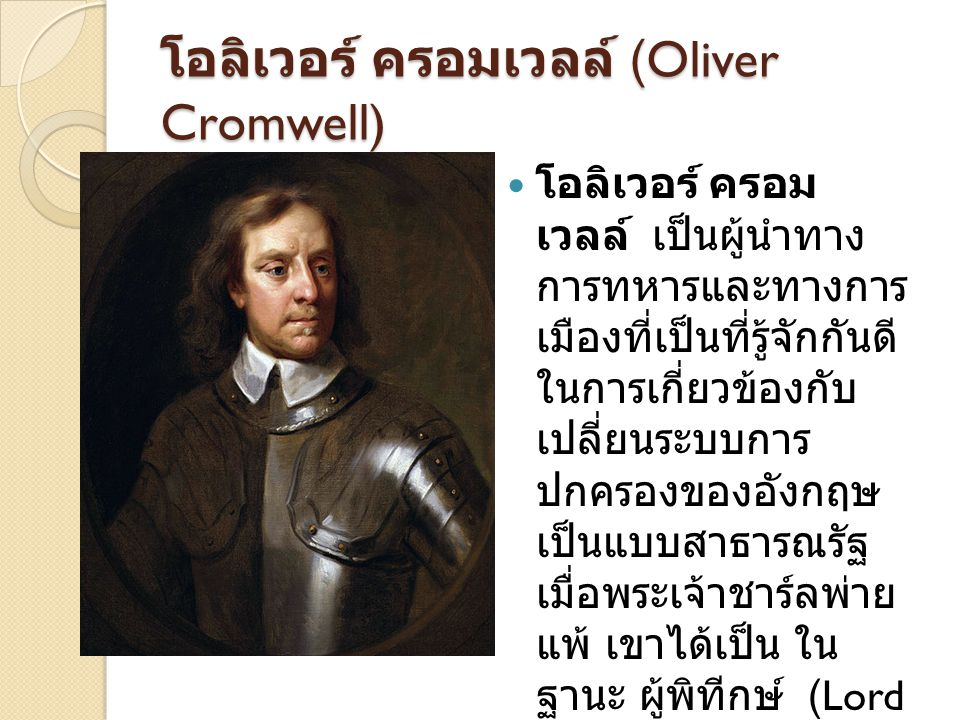 โอลิเวอร์ ครอมเวลล์ (Oliver Cromwell)
