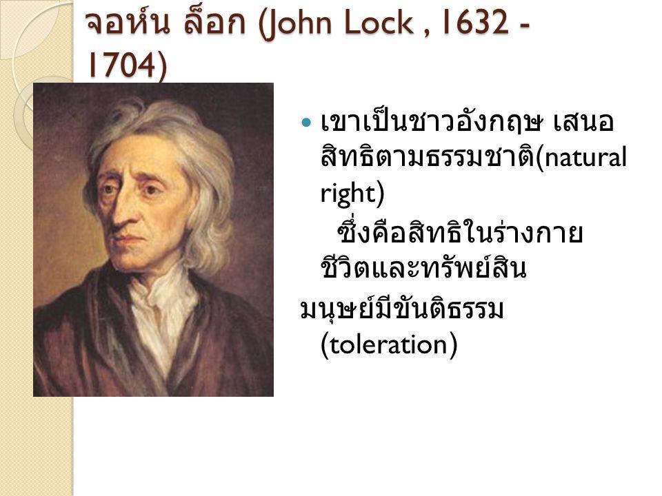 จอห์น ล็อก (John Lock , 1632 - 1704)