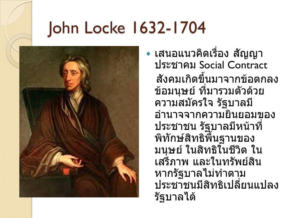 John Locke 1632-1704 เสนอแนวคิดเรื่อง สัญญาประชาคม Social Contract