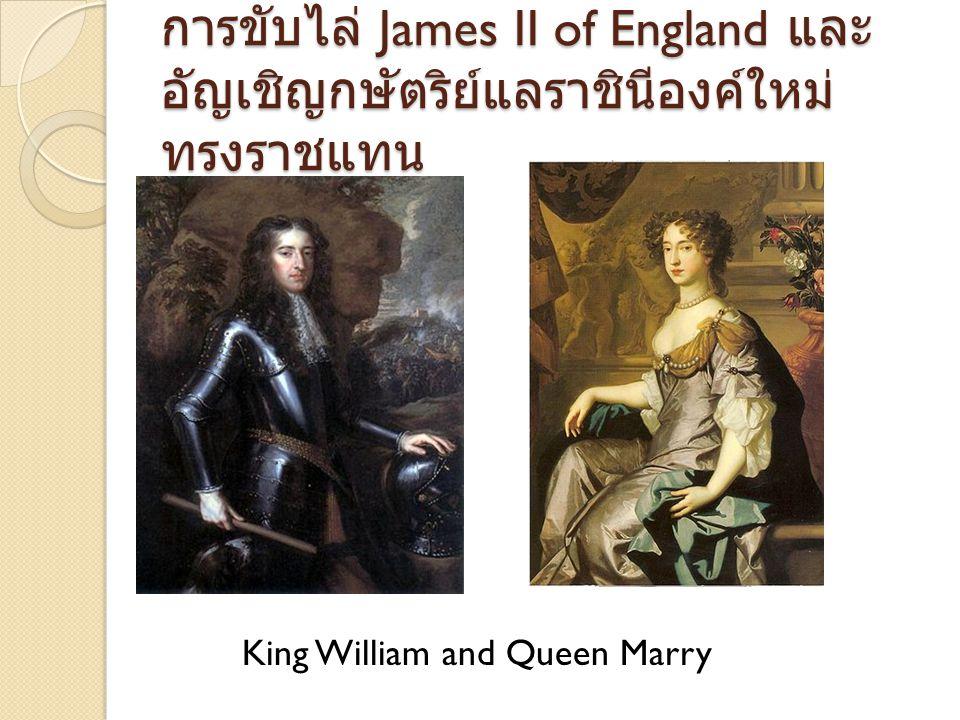 การขับไล่ James II of England และอัญเชิญกษัตริย์แลราชินีองค์ใหม่ ทรงราชแทน