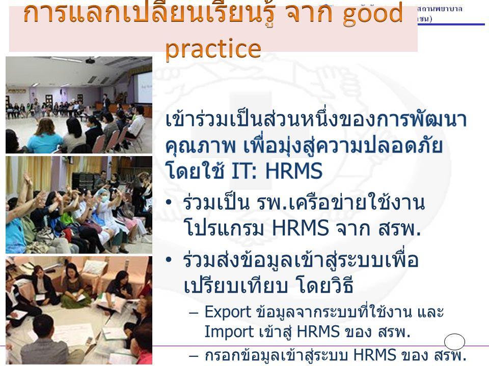 การแลกเปลี่ยนเรียนรู้ จาก good practice