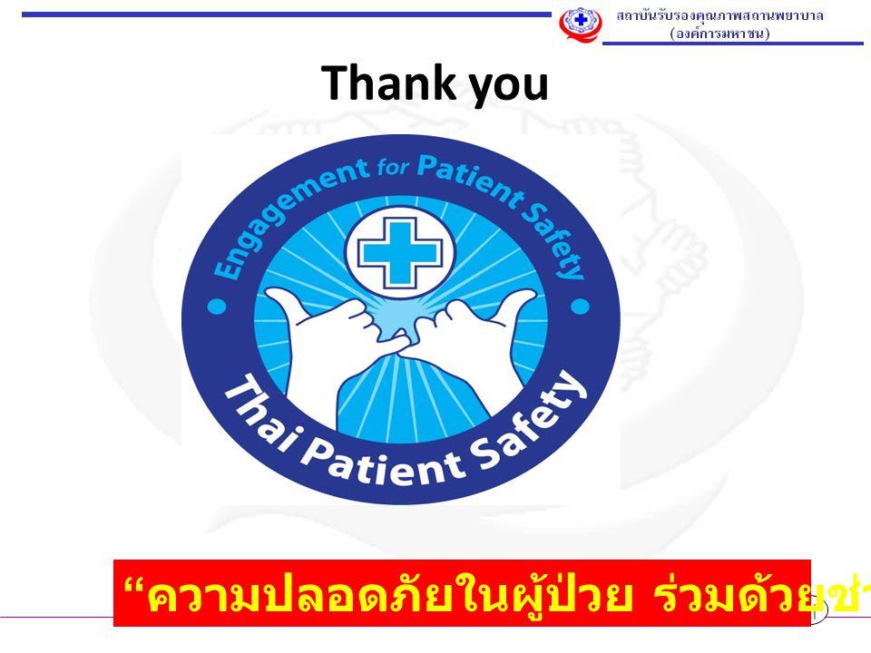 Thank you ความปลอดภัยในผู้ป่วย ร่วมด้วยช่วยได้ทุกคน