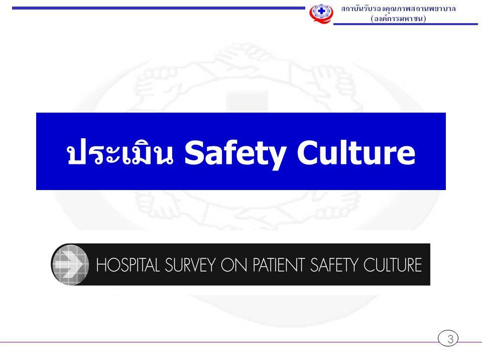 ประเมิน Safety Culture