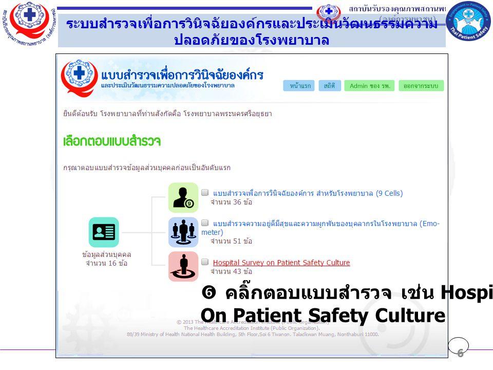คลิ๊กตอบแบบสำรวจ เช่น Hospital Survey On Patient Safety Culture