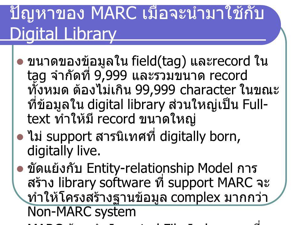ปัญหาของ MARC เมื่อจะนำมาใช้กับ Digital Library