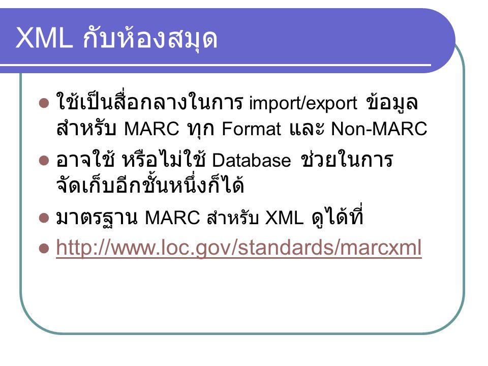 XML กับห้องสมุด ใช้เป็นสื่อกลางในการ import/export ข้อมูล สำหรับ MARC ทุก Format และ Non-MARC.