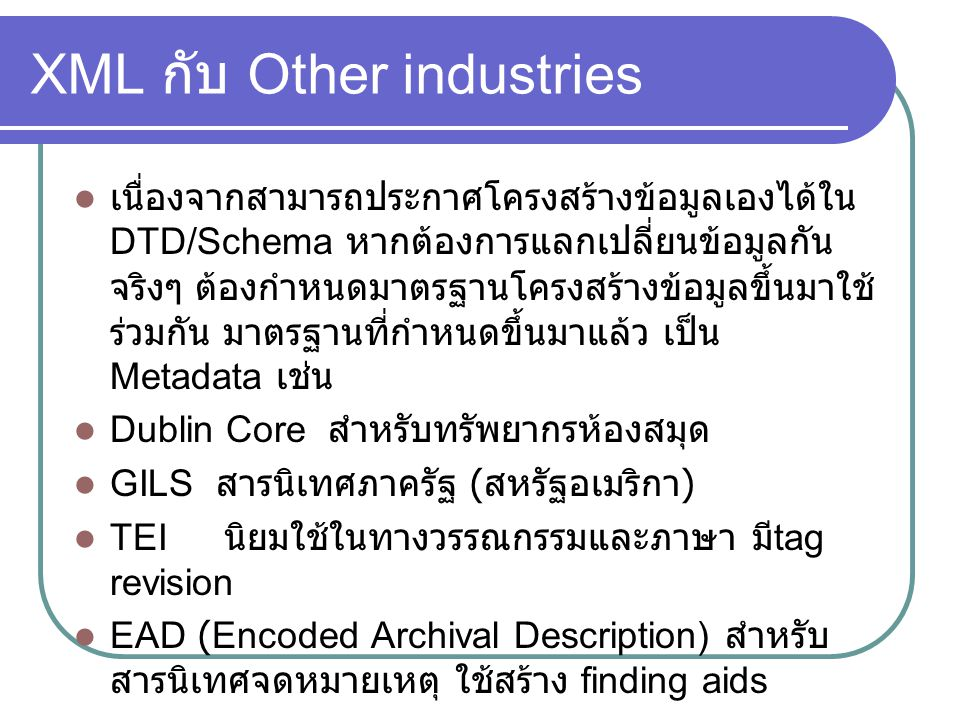 XML กับ Other industries