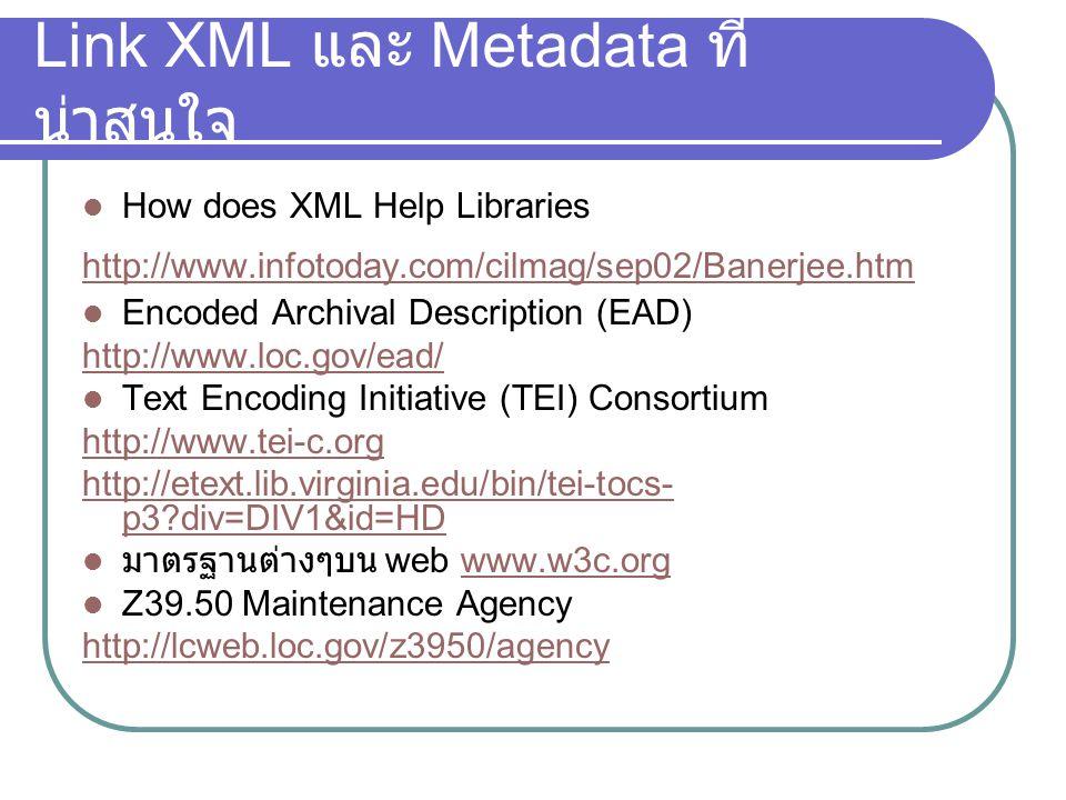 Link XML และ Metadata ที่น่าสนใจ