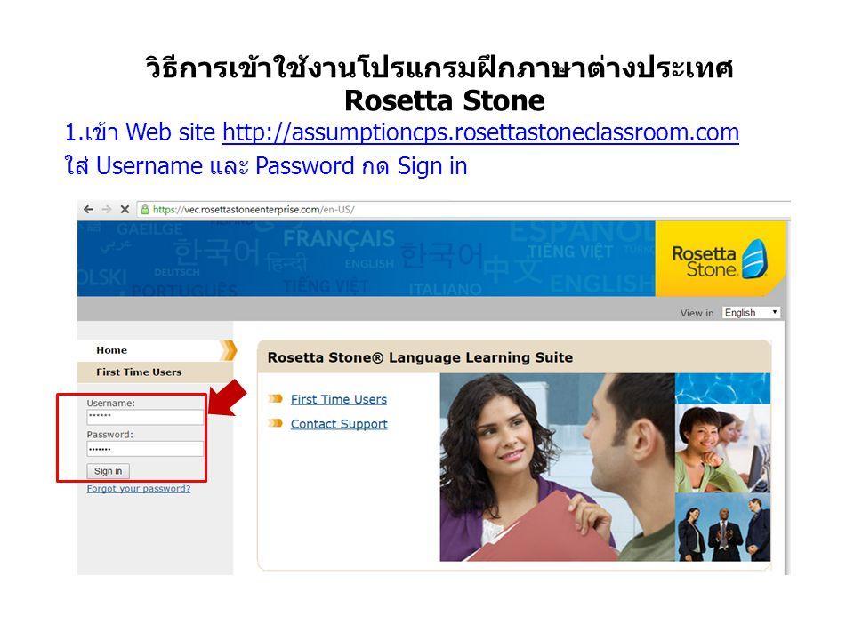 วิธีการเข้าใช้งานโปรแกรมฝึกภาษาต่างประเทศ Rosetta Stone