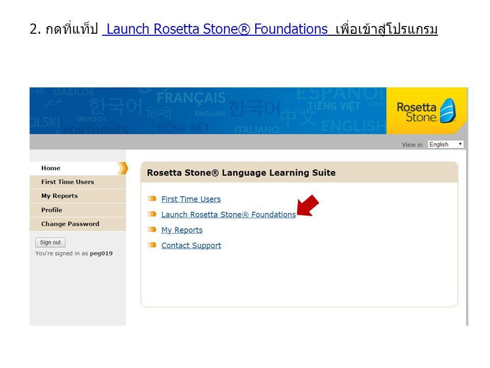 2. กดที่แท็ป Launch Rosetta Stone® Foundations เพื่อเข้าสู่โปรแกรม