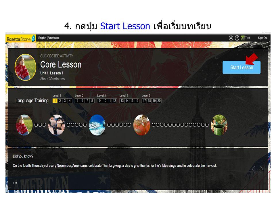 4. กดปุ่ม Start Lesson เพื่อเริ่มบทเรียน