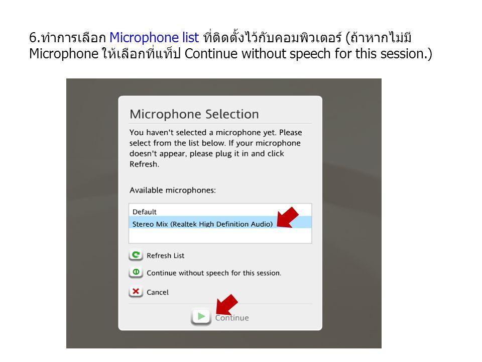 6.ทำการเลือก Microphone list ที่ติดตั้งไว้กับคอมพิวเตอร์ (ถ้าหากไม่มี Microphone ให้เลือกที่แท็ป Continue without speech for this session.)
