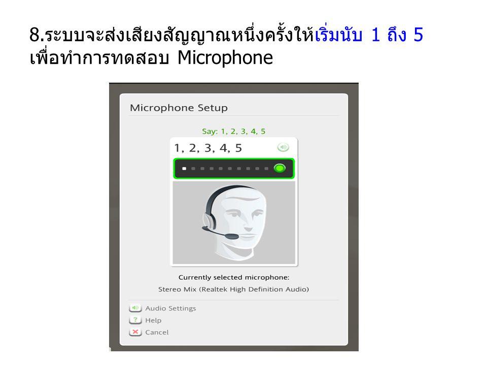 8.ระบบจะส่งเสียงสัญญาณหนึ่งครั้งให้เริ่มนับ 1 ถึง 5 เพื่อทำการทดสอบ Microphone
