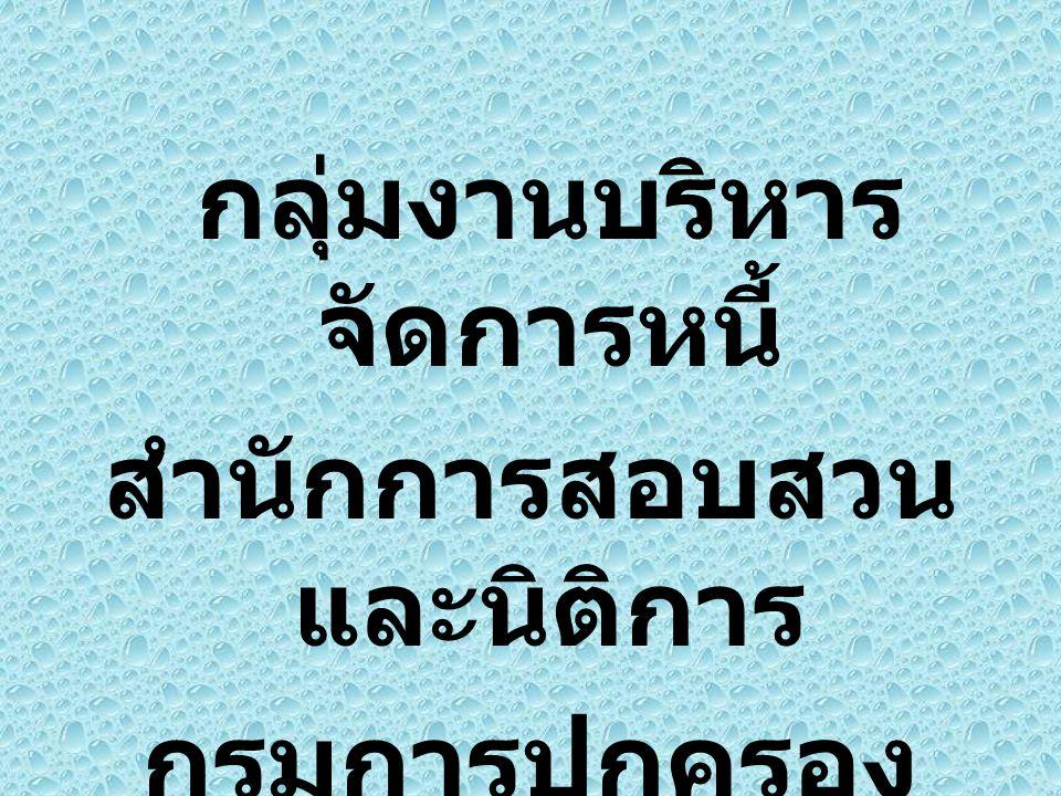 กลุ่มงานบริหารจัดการหนี้ สำนักการสอบสวนและนิติการ กรมการปกครอง กระทรวงมหาดไทย