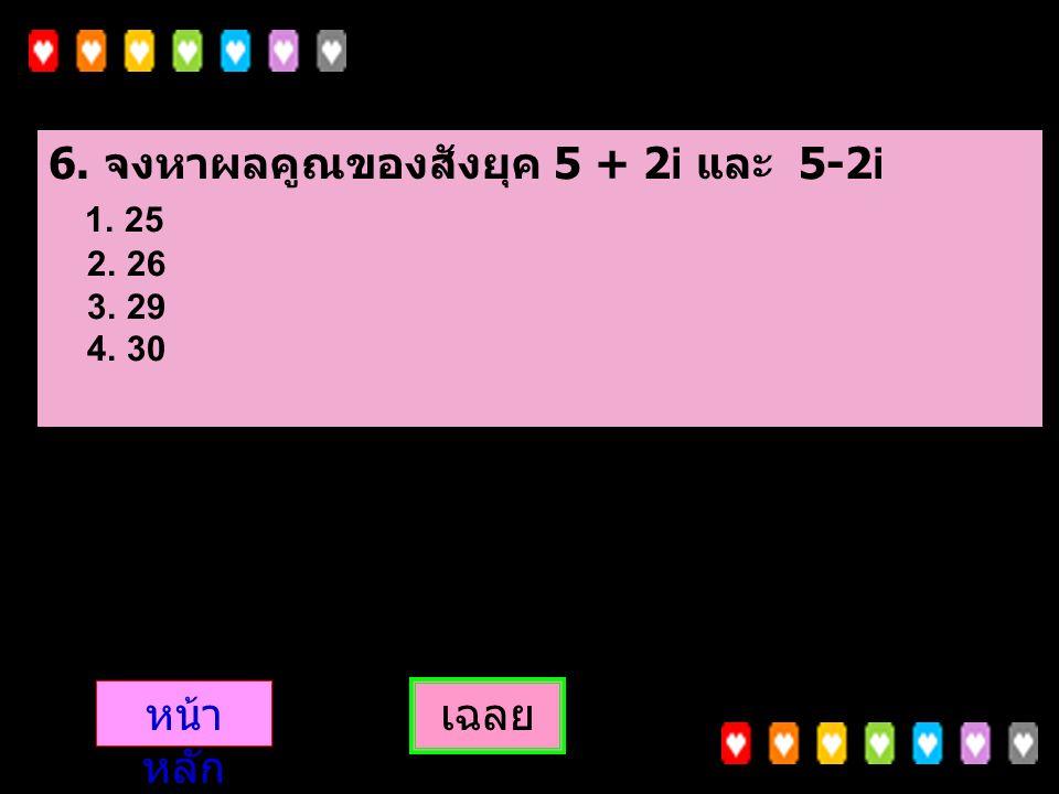 6. จงหาผลคูณของสังยุค 5 + 2i และ 5-2i 1. 25
