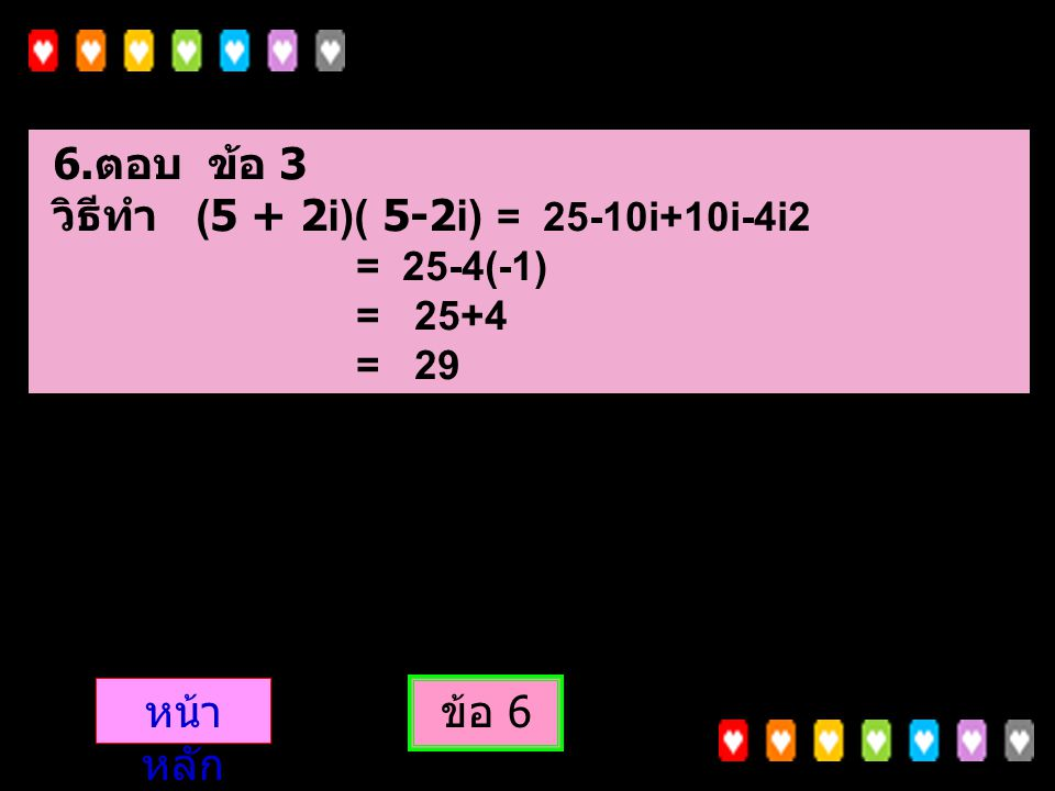 วิธีทำ (5 + 2i)( 5-2i) = 25-10i+10i-4i2