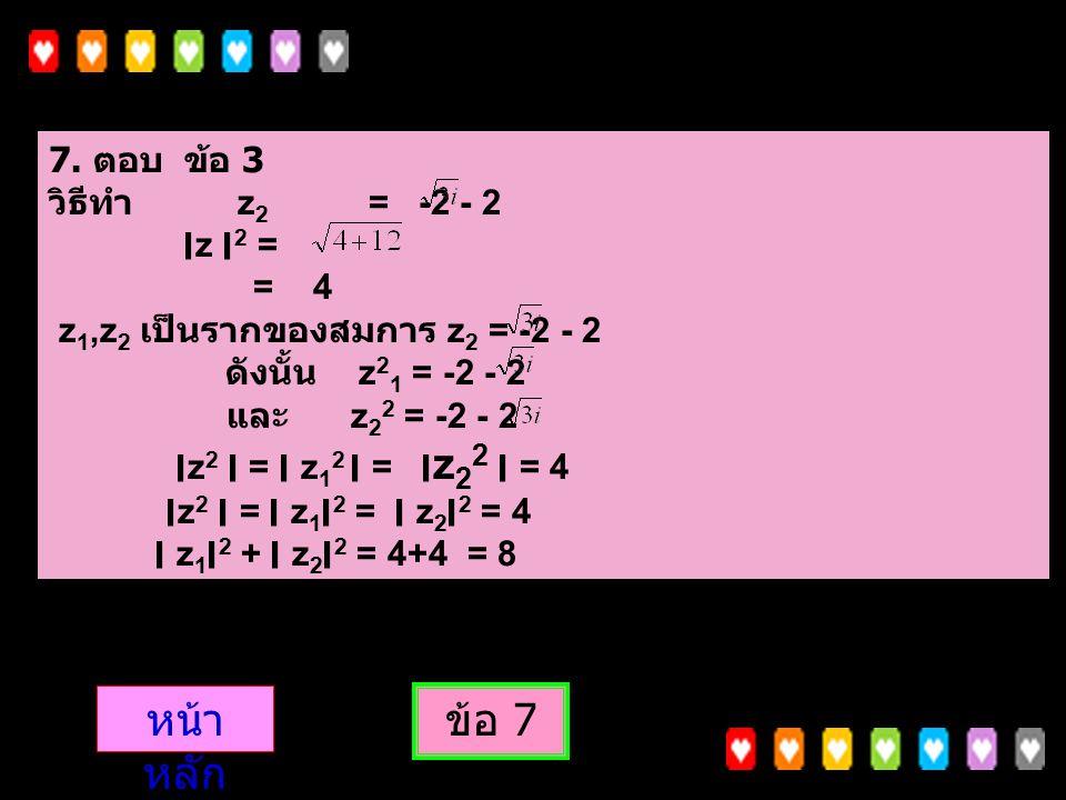 หน้าหลัก ข้อ 7 7. ตอบ ข้อ 3 วิธีทำ z2 = -2 - 2 ׀z ׀2 = = 4