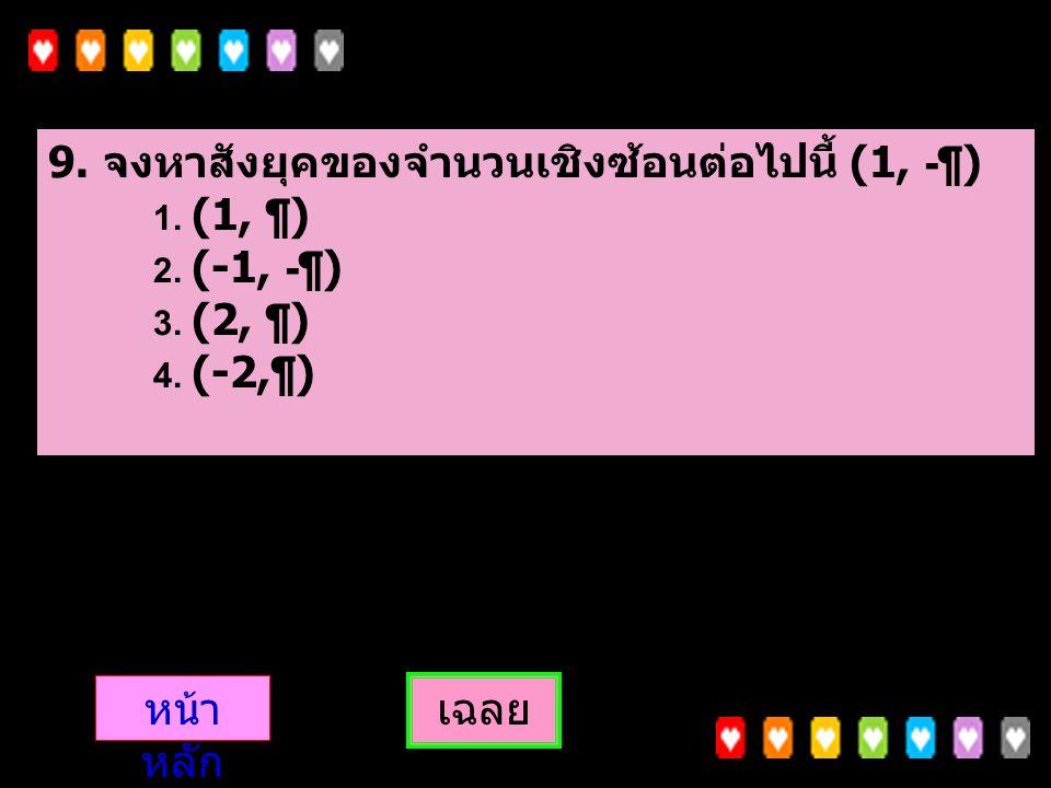 9. จงหาสังยุคของจำนวนเชิงซ้อนต่อไปนี้ (1, -¶) 1. (1, ¶)