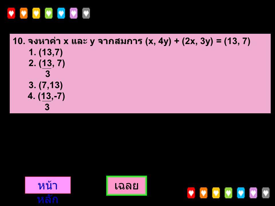 10. จงหาค่า x และ y จากสมการ (x, 4y) + (2x, 3y) = (13, 7)