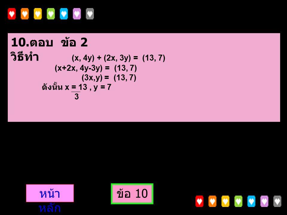 10.ตอบ ข้อ 2 วิธีทำ (x, 4y) + (2x, 3y) = (13, 7) หน้าหลัก ข้อ 10