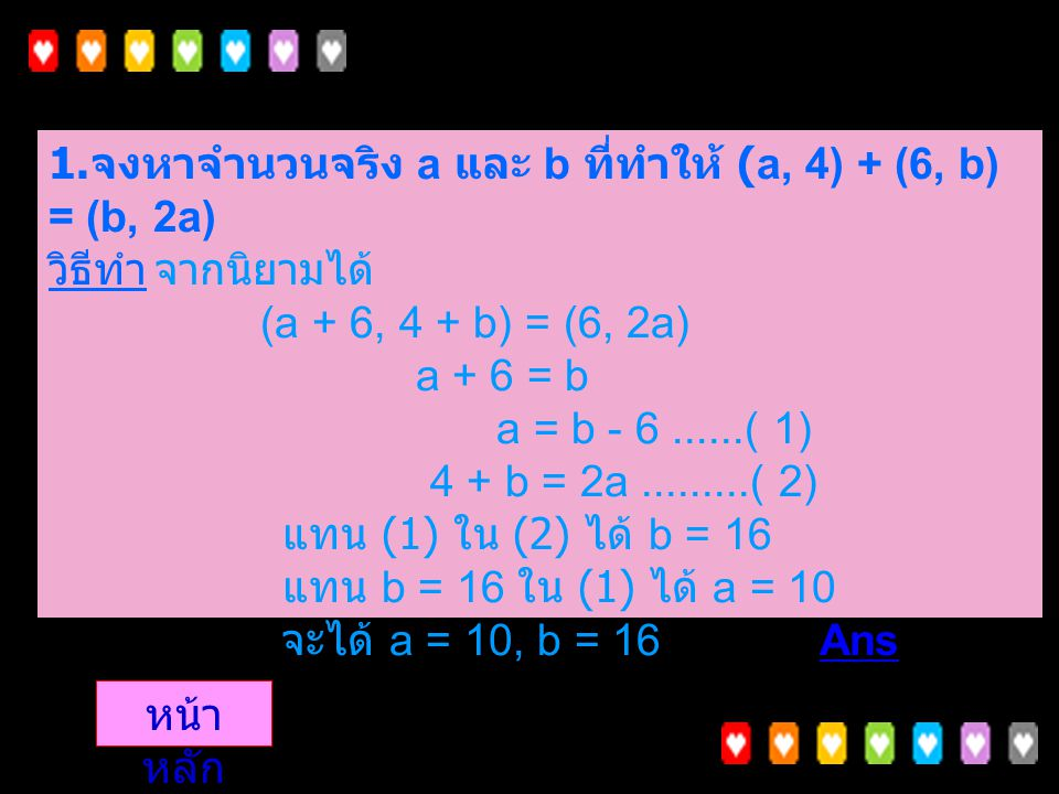 1. จงหาจำนวนจริง a และ b ที่ทำให้ (a, 4) + (6, b) = (b, 2a) วิธีทำ