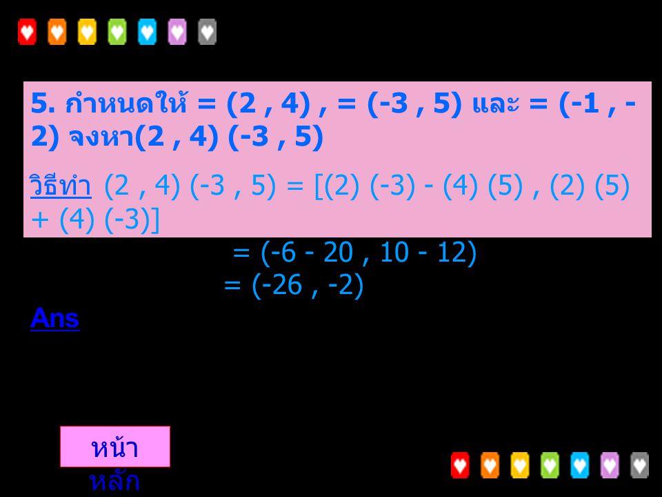 5. กำหนดให้ = (2 , 4) , = (-3 , 5) และ = (-1 , -2) จงหา(2 , 4) (-3 , 5)