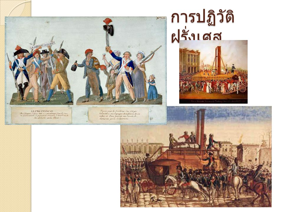 การปฏิวัติฝรั่งเศส