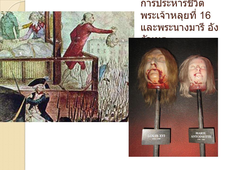 การประหารชีวิตพระเจ้าหลุยที่ 16 และพระนางมารี อังตัวเนต